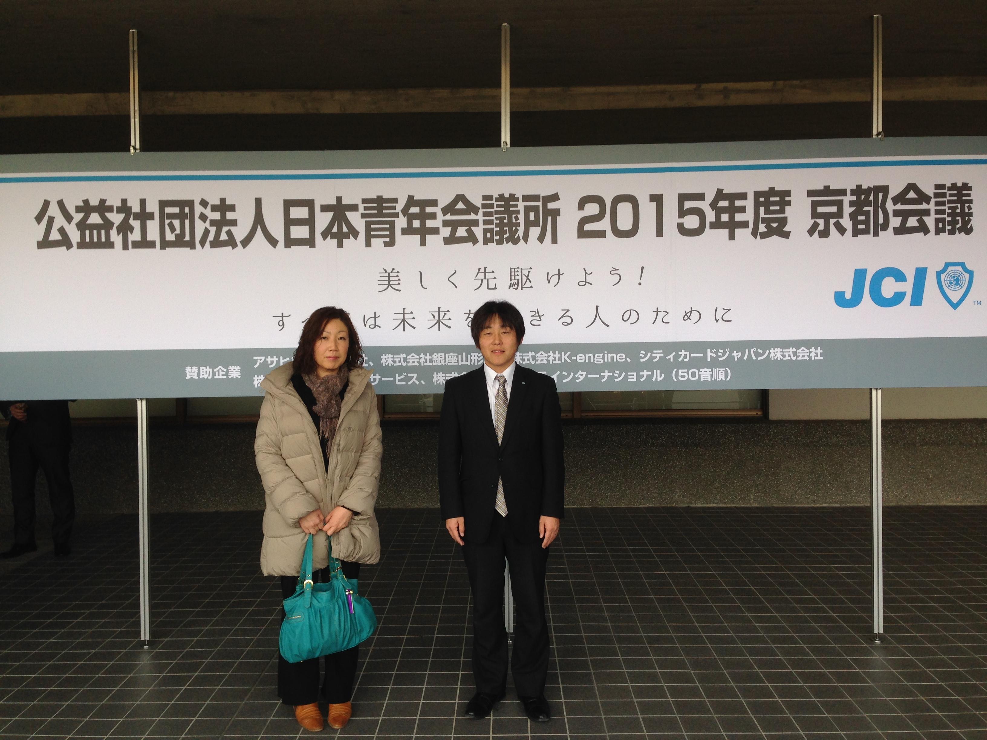 京都会議開催