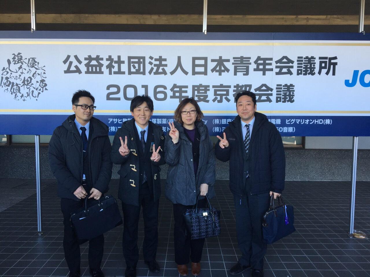 京都会議にいってきました!