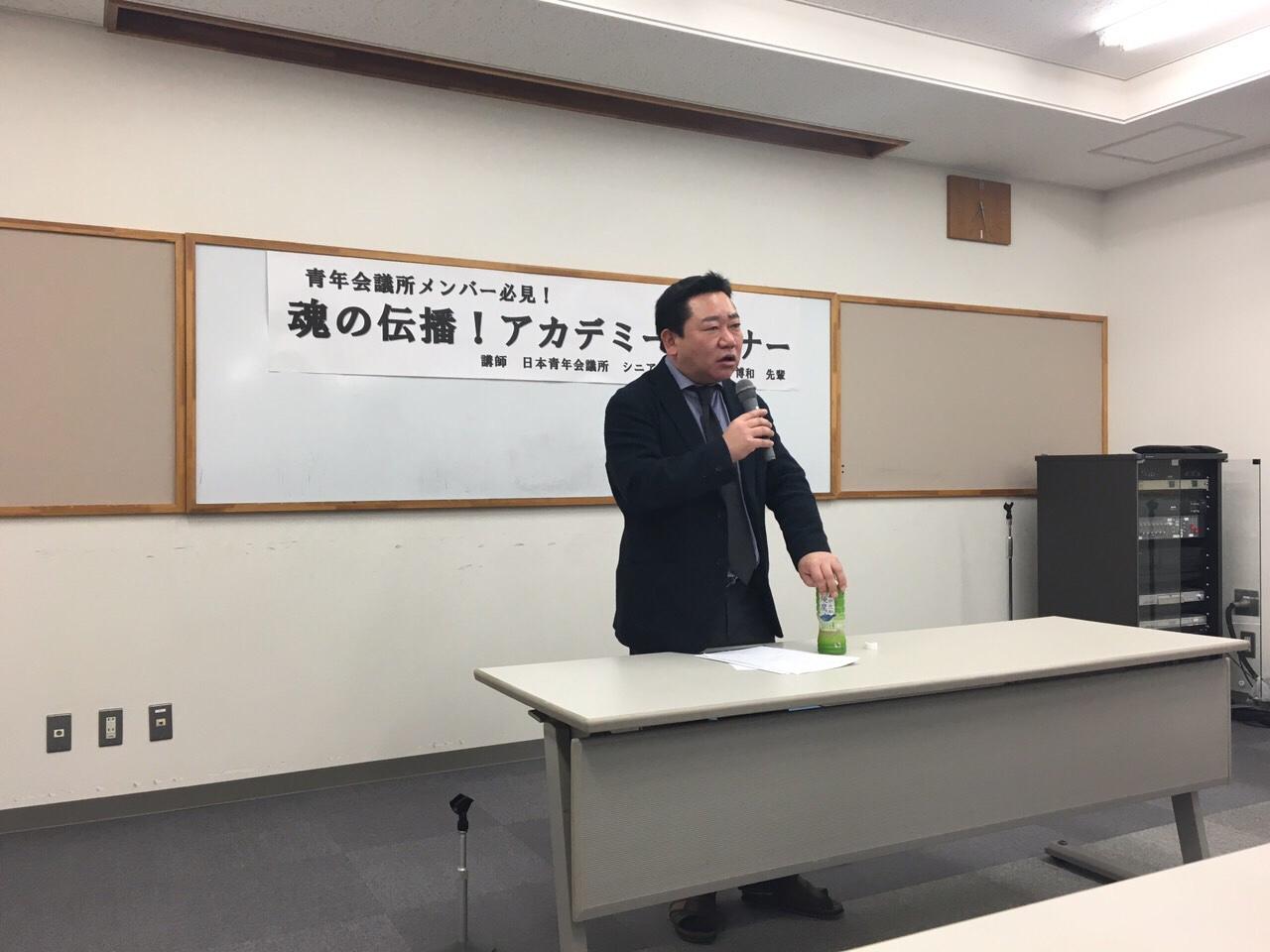 アカデミーセミナーが開催されました。