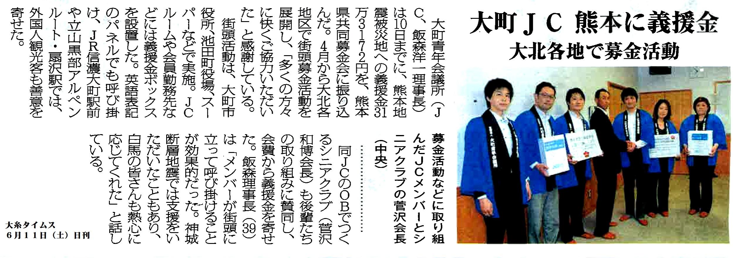 熊本地震に対する義援金募集活動のご報告