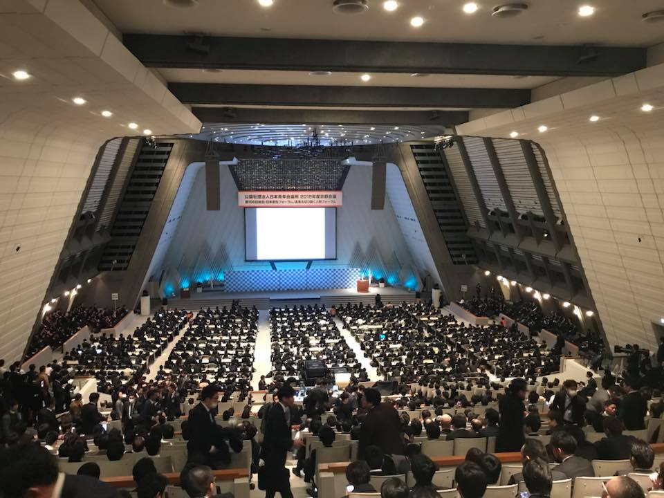 京都会議に行ってまいりました