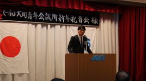 第64回定時総会・新年祝賀会を開催しました。
