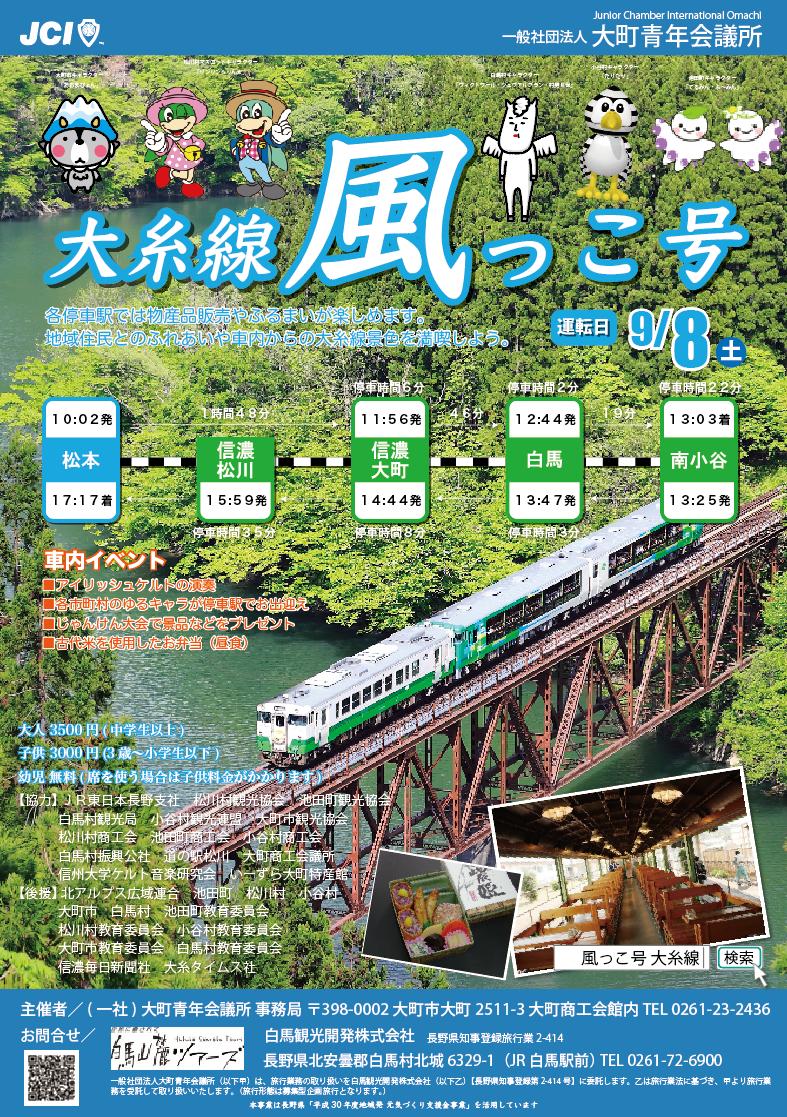 「 大糸線 風っこ号 」9月公開例会 開催のおしらせ