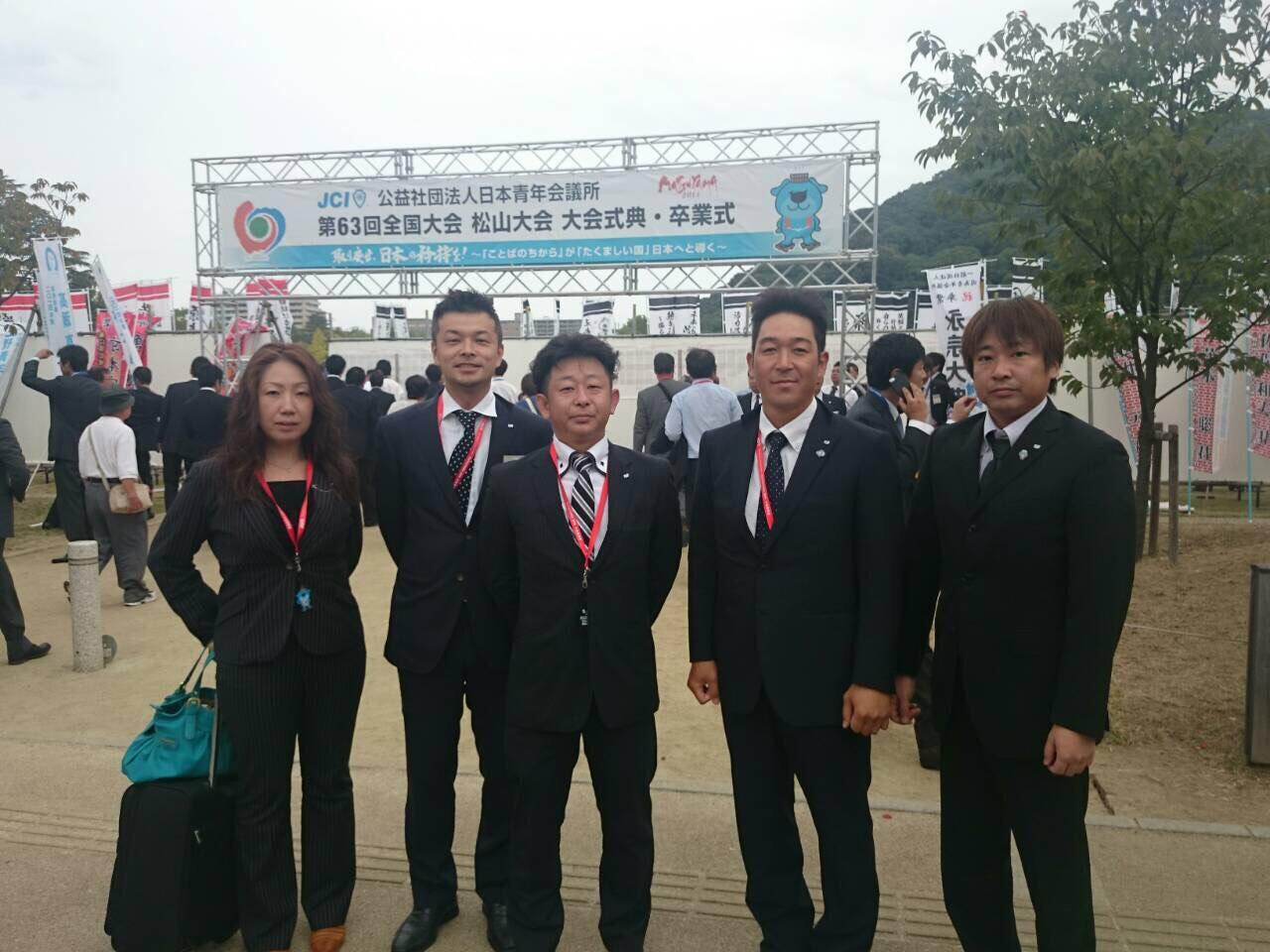 (公社)日本青年会議所 第63回全国大会 松山大会開催