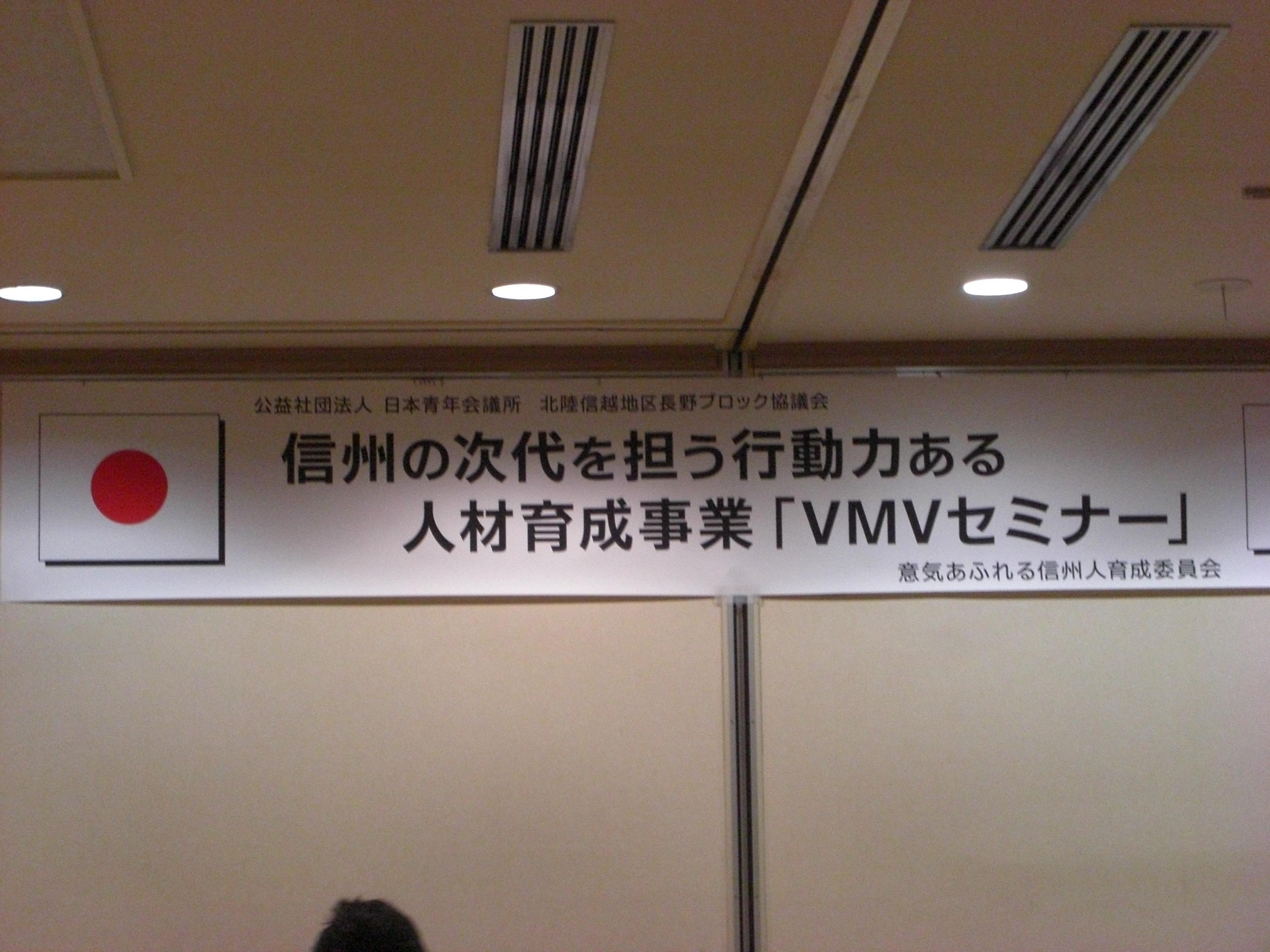 VMVセミナー開催