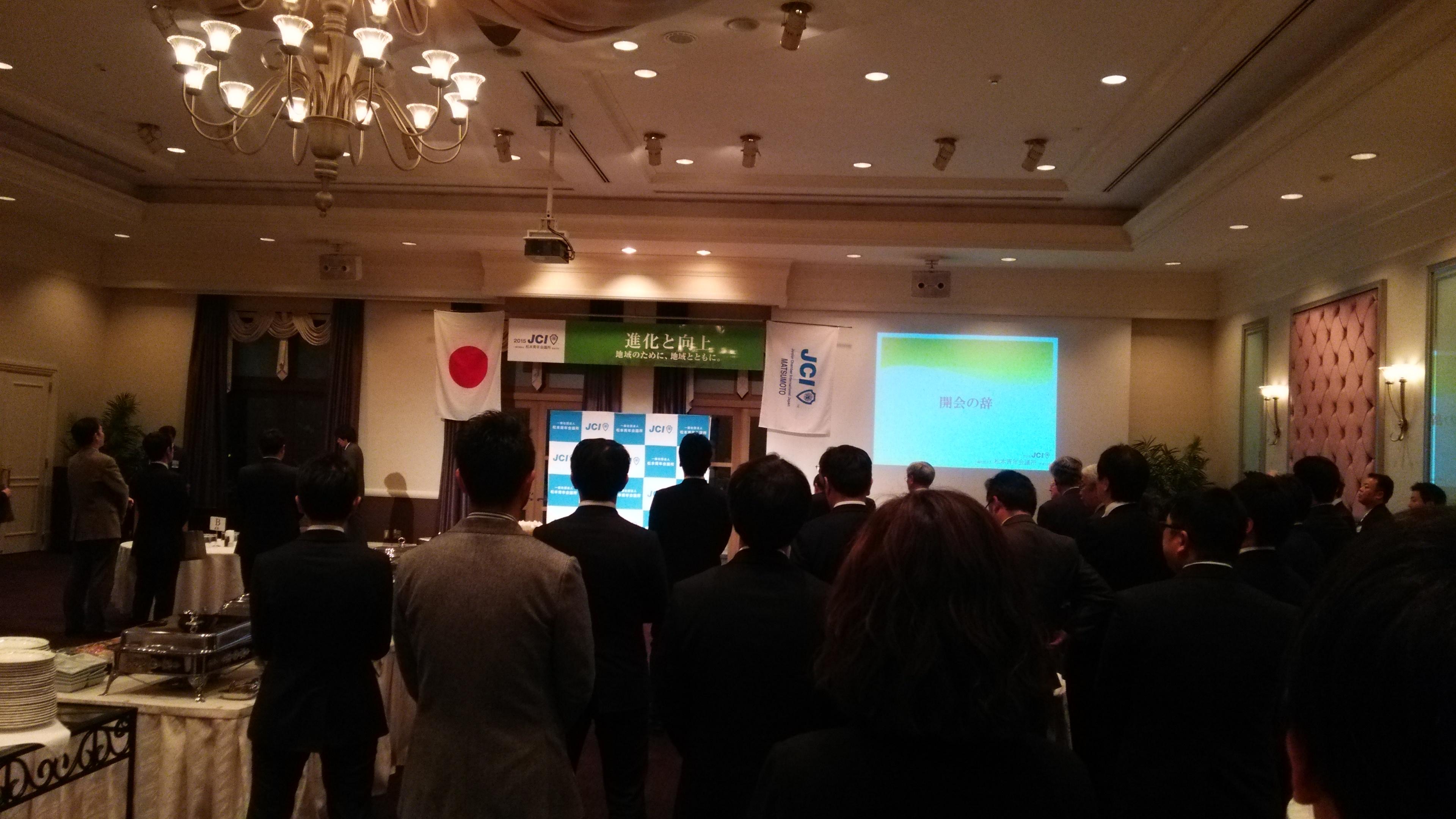 松本青年会議所新年祝賀会に参加しました。