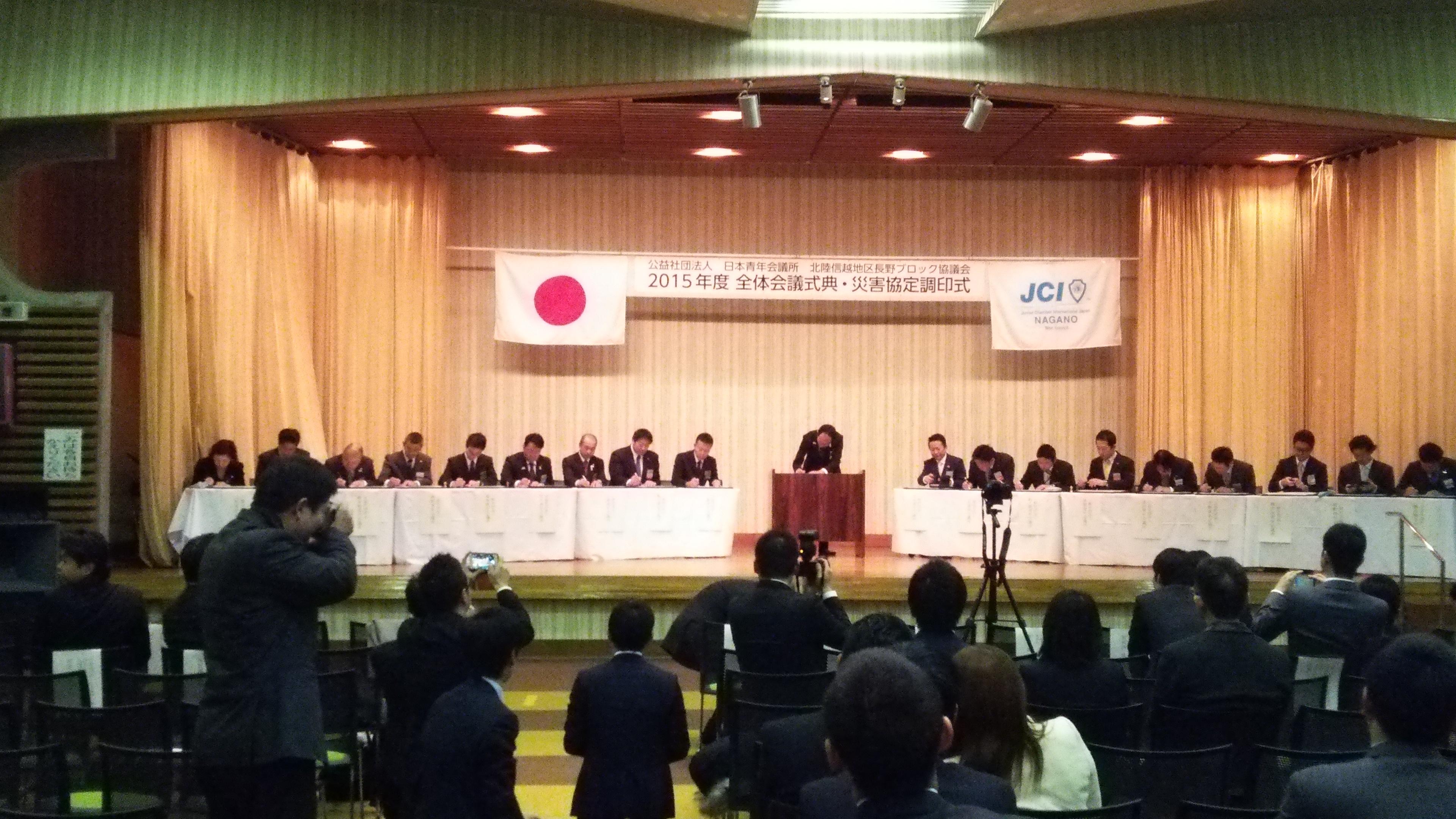 長野ブロック協議会全体会議開催